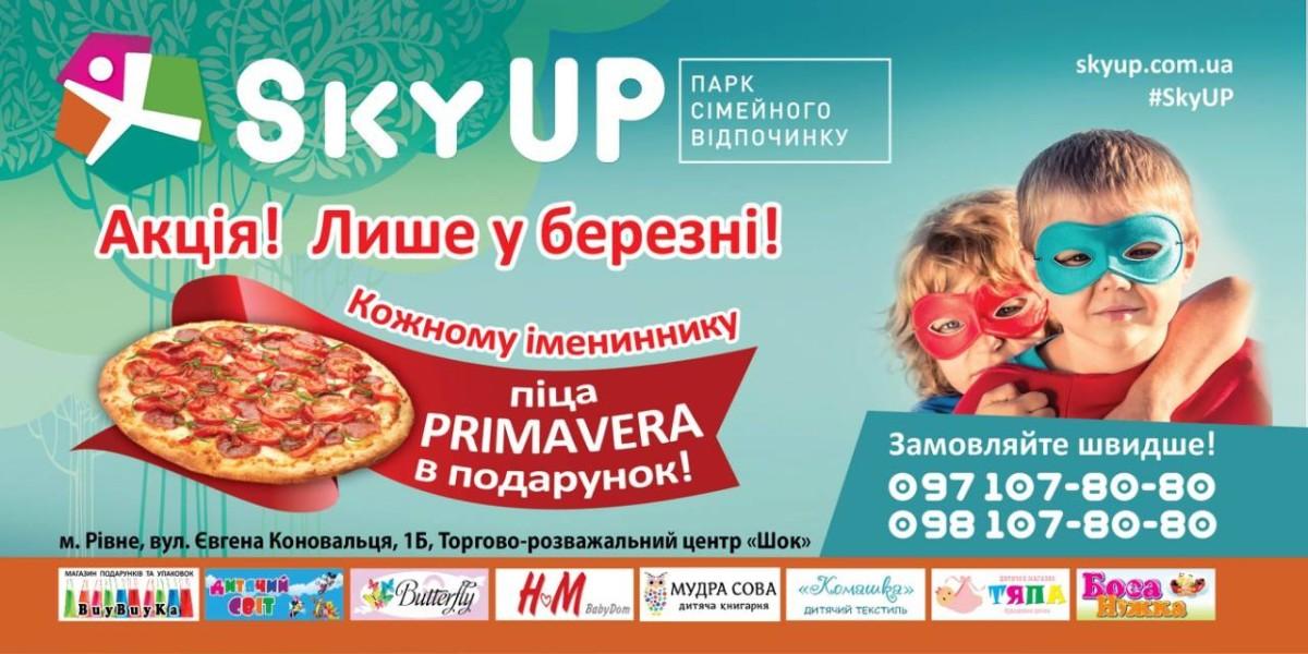 В березні даруємо іменинникам піцу Primavera!