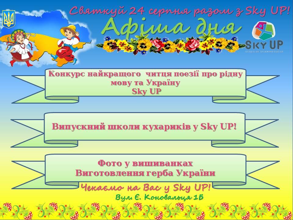 Цього року виповнюється 25 років Незалежності України!