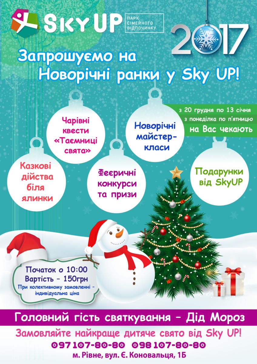 Запрошуємо на новорічні ранки у Ske UP!