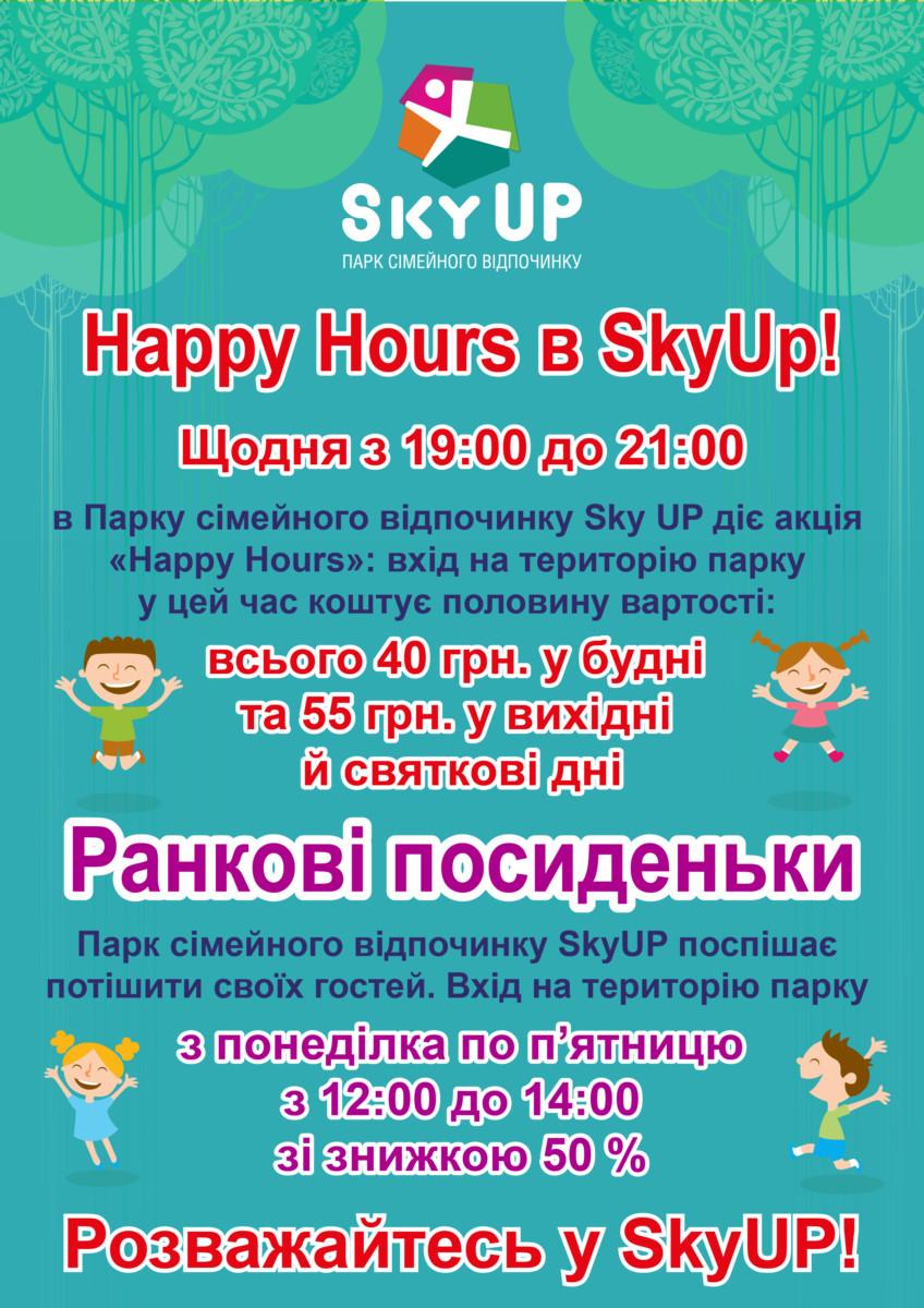 Акції у Парку сімейного відпочинку Sky UP!