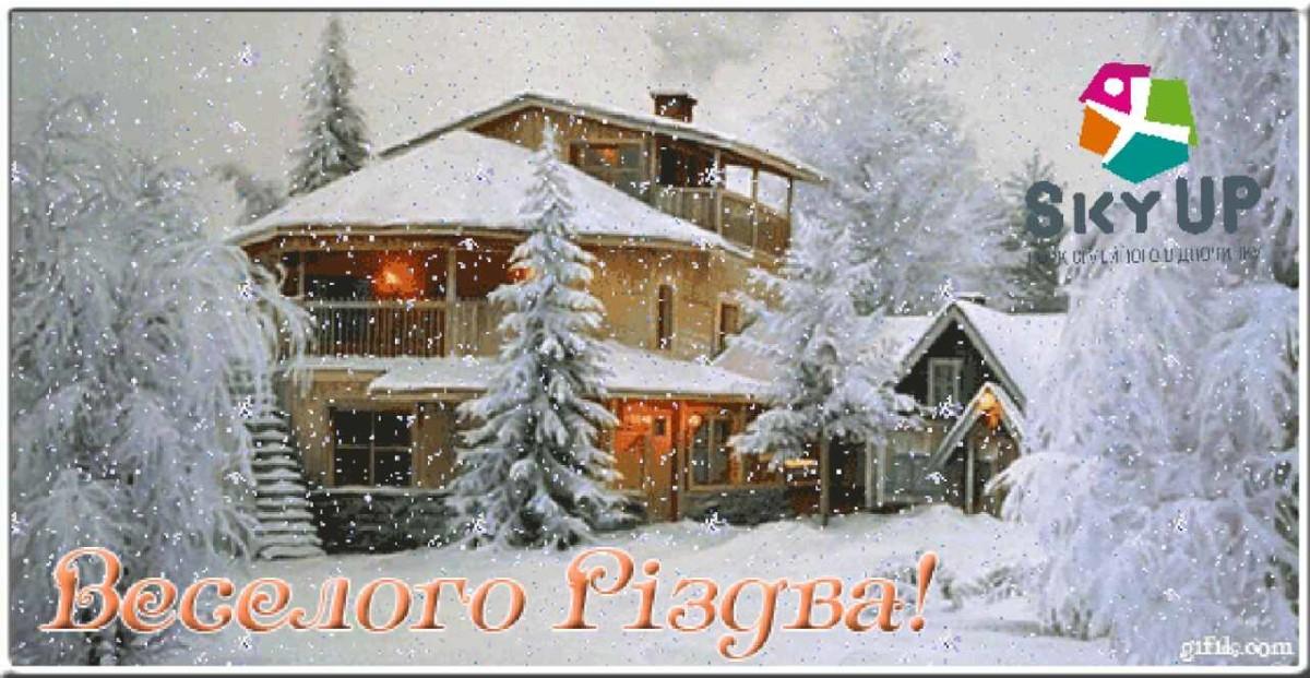 Sky UP вітає з Різдвом Христовим!