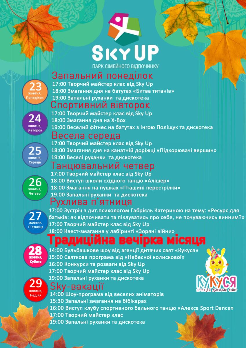 Афіша тижня! Найкращі розваги вже чекають на вас! Sky Up подарує незабутній час!