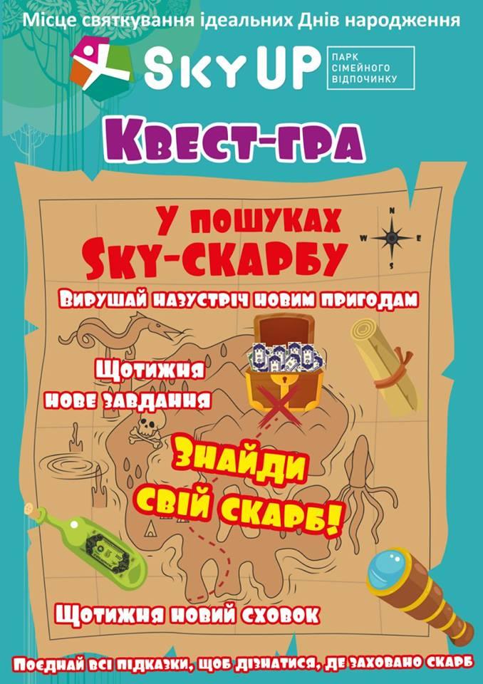 Квест-гра «У пошуках Sky-скарбу»