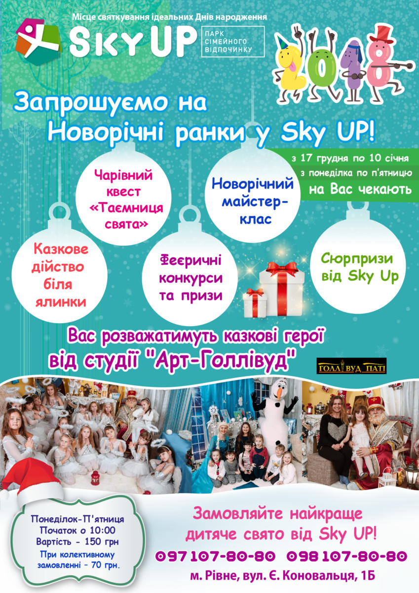 Новорічний ранок із Sky Up
