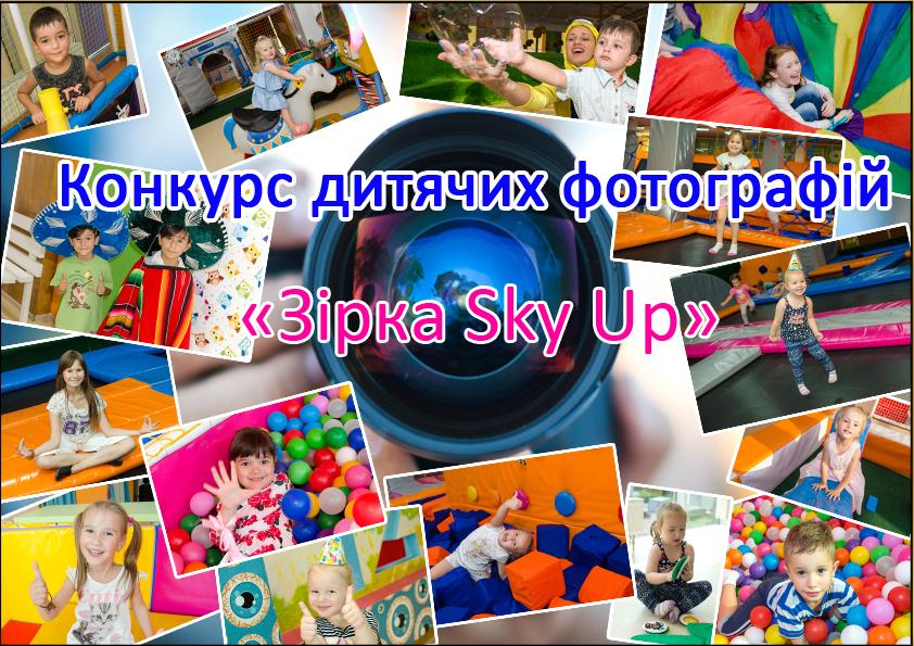 Конкурс дитячих фотографій «Зірка Sky Up»!
