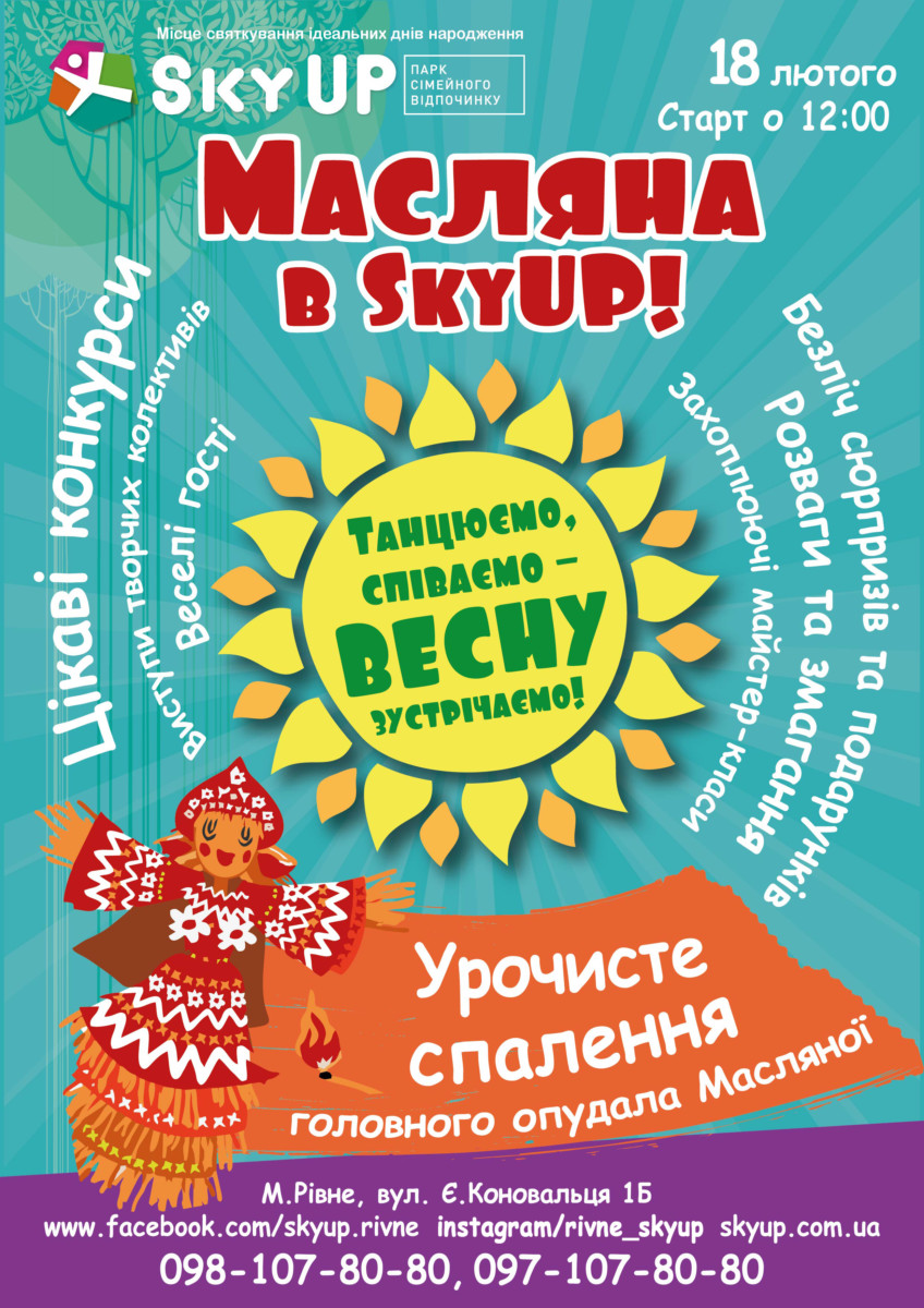 Масляна у Sky Up