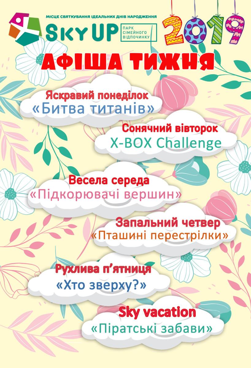 Афіша тижня