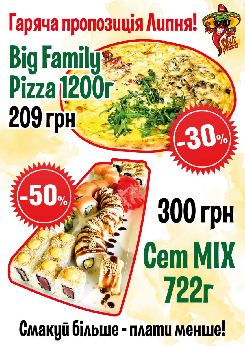 ДУЖЕ ГАРЯЧА пропозиція від Chili Pizza